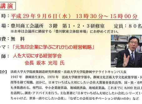 「人を大切にする経営」坂本光司氏の講演