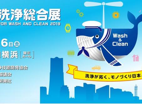 洗浄総合展へ出店いたします!