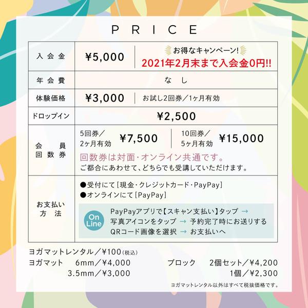 lity_price_list202101.jpg