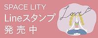line_stamp_button_460_180px.jpg