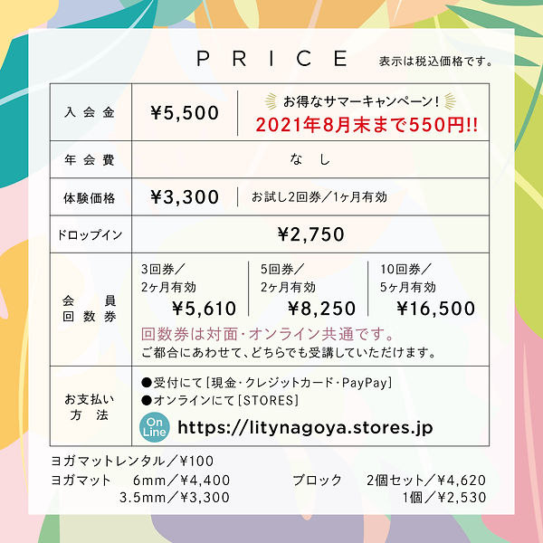 lity_price_list20210702.jpg