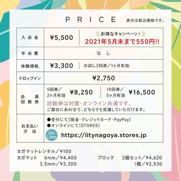 lity_price_list20210402.jpg