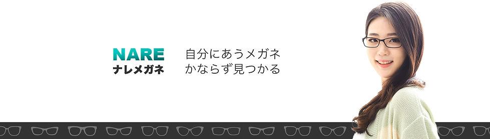 NARE_Megane_2.jpg