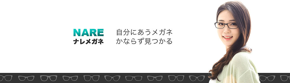 NARE_Megane.jpg