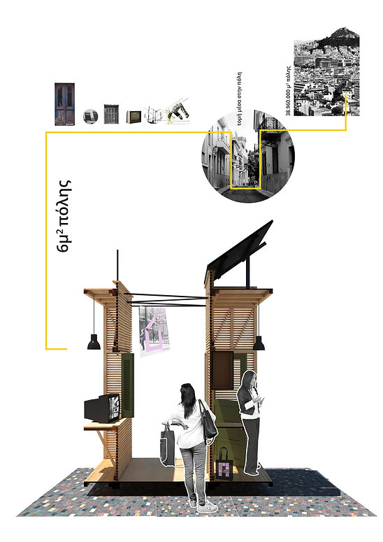 Παντελής Δημόπουλος | Αρχιτεκτονικός διαγωνισμός Αστικό Σήμα, Ξύλινο περίπτερο δήμου Αθηνών, αφίσα