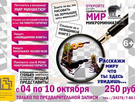 Международная выставка-квест «Микромиры»