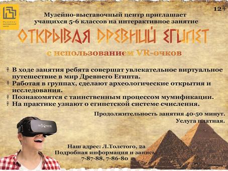 «Открывая Древний Египет»