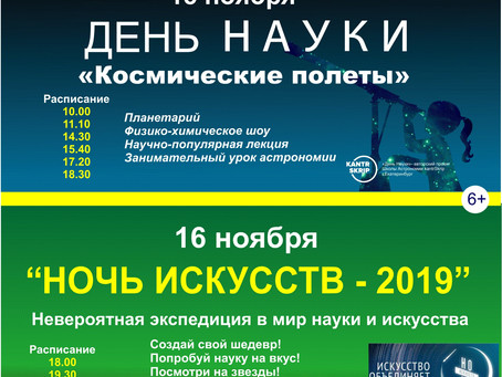 """""""Дни науки"""" и """"Ночь искусств-2019"""""""
