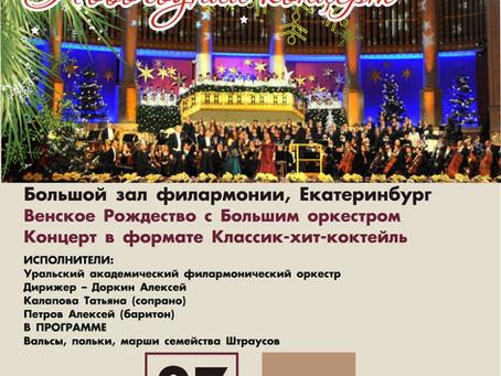 Венское Рождество с Большим оркестром
