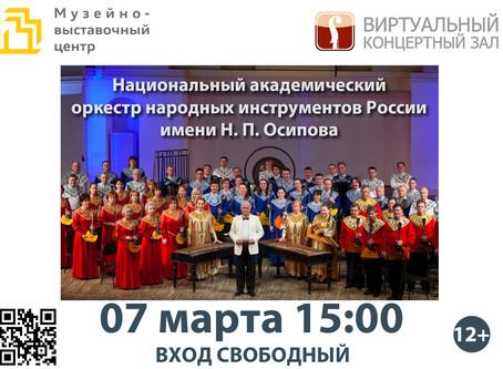 Любимые мелодии XX века 7 марта в МВЦ