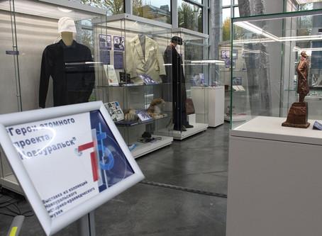 «Герои атомного проекта. Новоуральск»