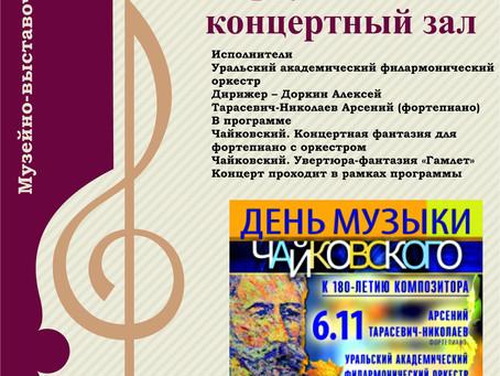6 ноября ВКЗ. День музыки Чайковского