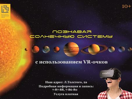 «Познавая солнечную систему»