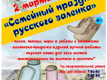 «Семейный праздник русского валенка» 02 марта