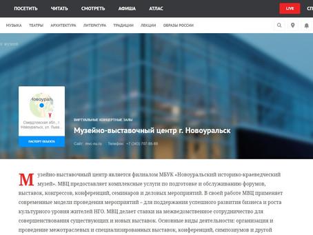 МВЦ на портале КУЛЬТУРА.РФ