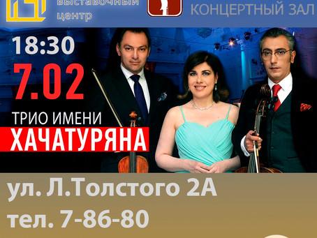 ТРИО ИМЕНИ ХАЧАТУРЯНА 7 февраля в ВКЗ