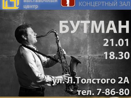 21 января в 18.30.Большой джаз с РНО. Игорь Бутман и его Квинтет.