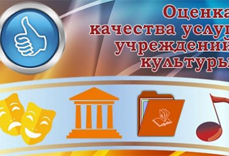 Независимая оценка качества условий оказания услуг организациями культуры Свердловской области