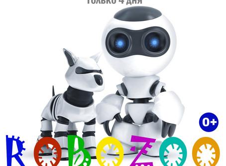 Уникальная выставка «ROBOZOO»с 6 по 9 февраля.
