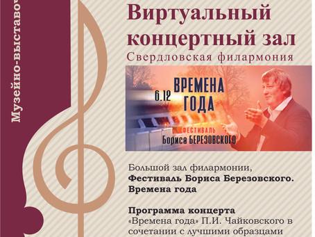 Фестиваль Бориса Березовского. Времена года