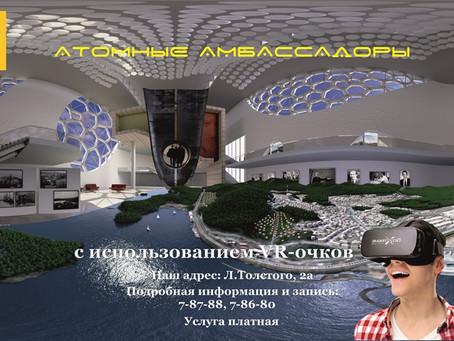«Турне атомных амбассадоров»