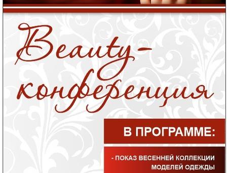 Beauty-конференция 3 марта