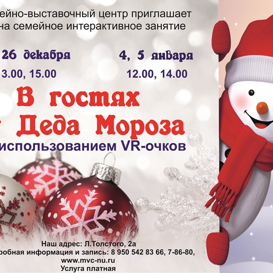 """""""В гостях у Деда Мороза"""""""