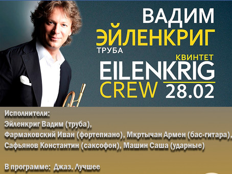 Вадим Эйленкриг 28 февраля