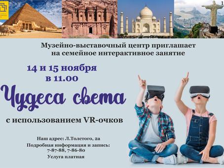 """VR-выходные """"Чудеса света"""""""