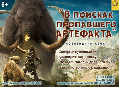"""КВЕСТ """"В ПОИСКАХ ПРОПАВШЕГО АРТЕФАКТА"""""""