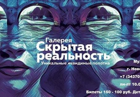 """""""Скрытая реальность"""" 28 октября - 12 января"""
