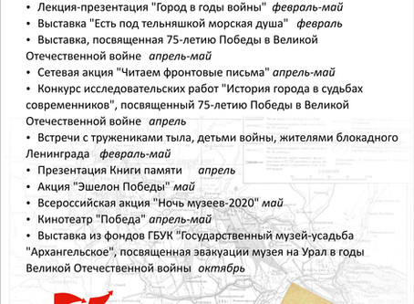 План мероприятий Новоуральского историко-краеведческого музея на 2020 г.