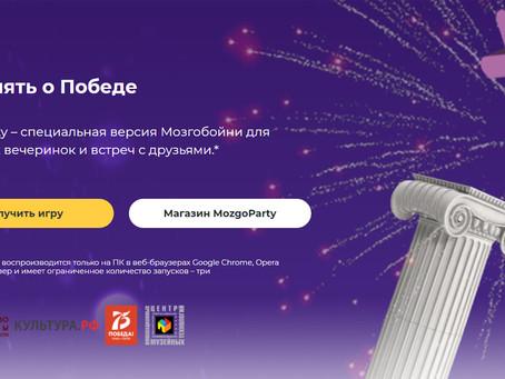 Mozgoparty «На память о Победе»