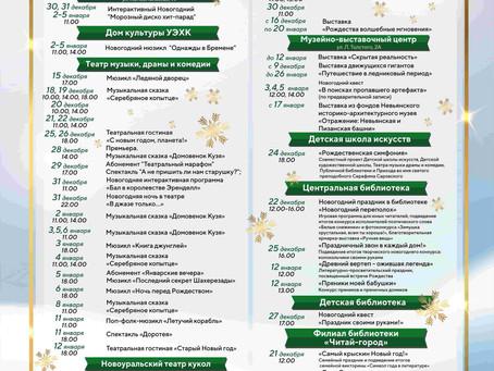 Новогодние мероприятия в учреждениях культуры