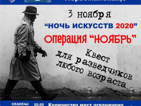 """3 ноября """"Ночь искусств 2020 """"Операция """"Ноябрь"""""""
