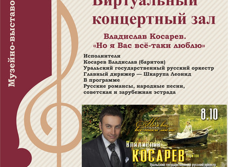 8 октября в ВКЗ Владислав Косарев