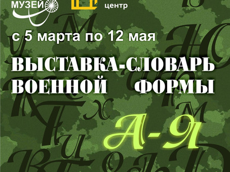 Выставка-словарь военной формы
