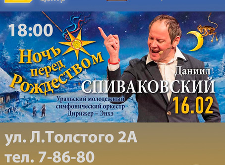 Гоголь. «Ночь перед Рождеством»