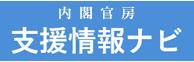 4.支援情報ナビろご.png