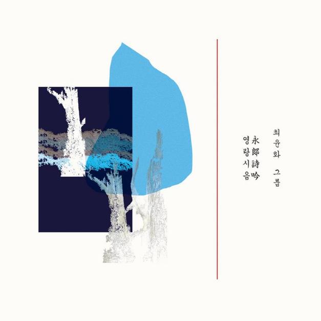 최윤화그룹 - 영랑시음(永郞詩吟) (2018)