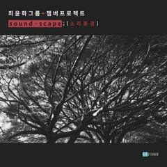 최윤화그룹+챔버프로젝트 - Soundscape: '소리풍경' (2017)