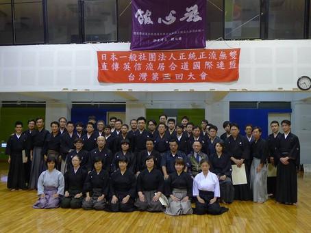 Taiwan Seminar and Grading 2016