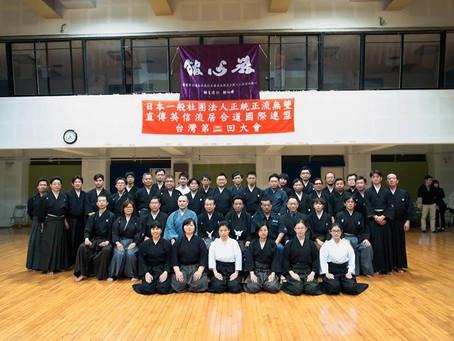 Taiwan Seminar and Grading 2015 - Pt. 2