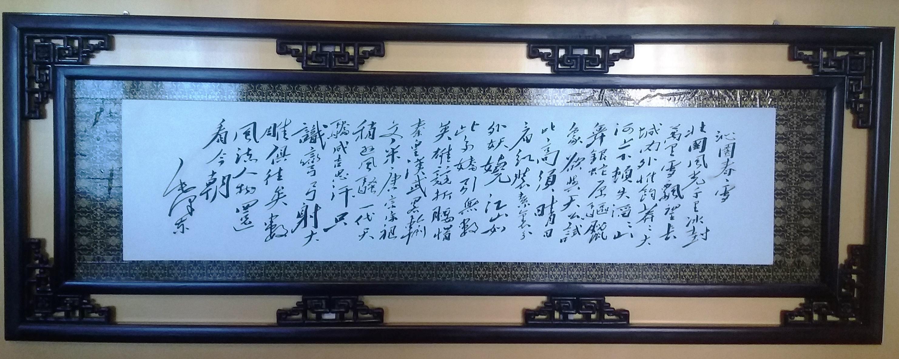 Mao calligraphy.jpg