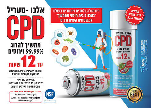 CPD POSTER HEB + NSF.jpg