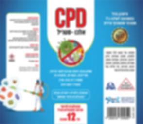 CPD _מדבקה אריזת.jpg