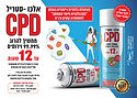 CPD POSTER HEB.jpg