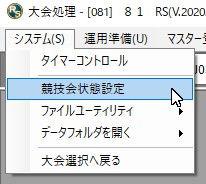 競技会状態設定メニュー.jpg