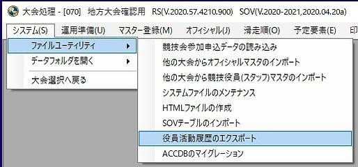 地方大会役員履歴.jpg