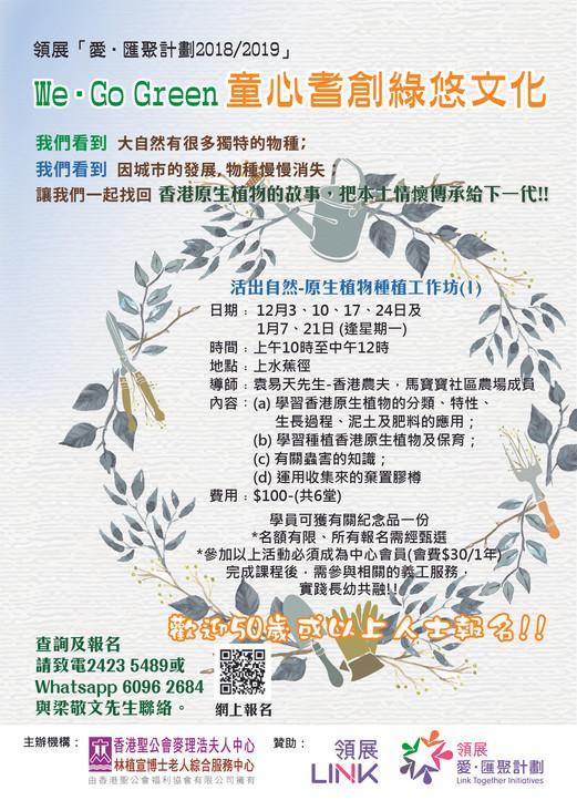 WeGoGreen Poster2種植_v2-03.jpg